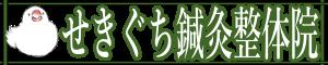 せきぐち鍼灸整体院|武蔵小金井徒歩6分