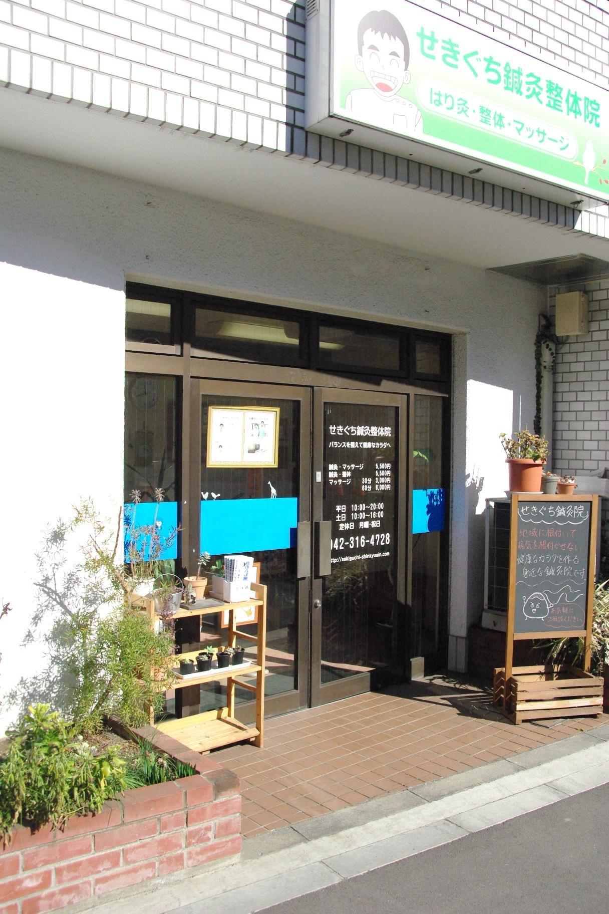 武蔵小金井井|せきぐち鍼灸整体院|外観