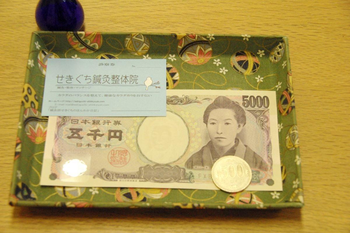 せきぐち鍼灸院|武蔵小金井|お会計