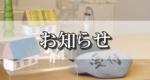 せきぐち鍼灸整体院|武蔵小金井