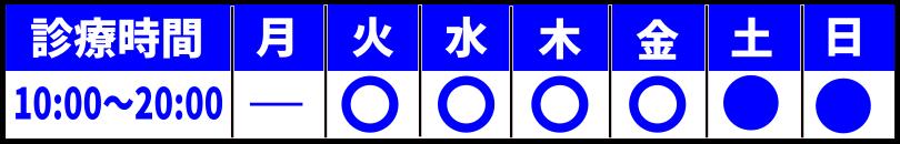 せきぐち鍼灸整体院|武蔵小金井 診療時間