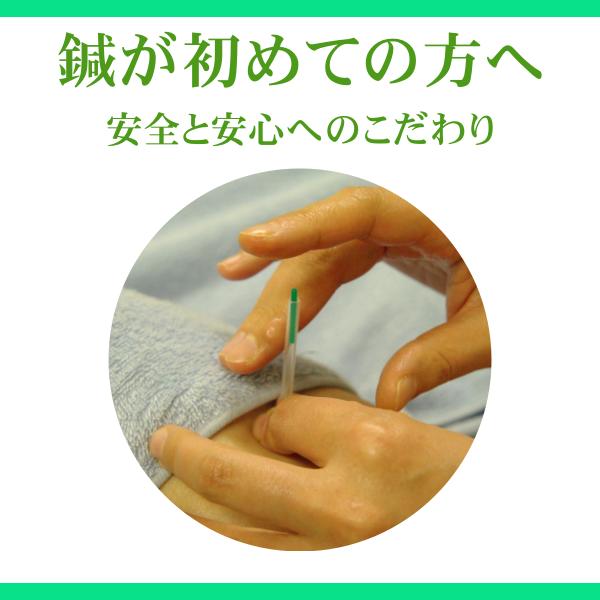 せきぐち鍼灸整体院|武蔵小金井|初めての方へ