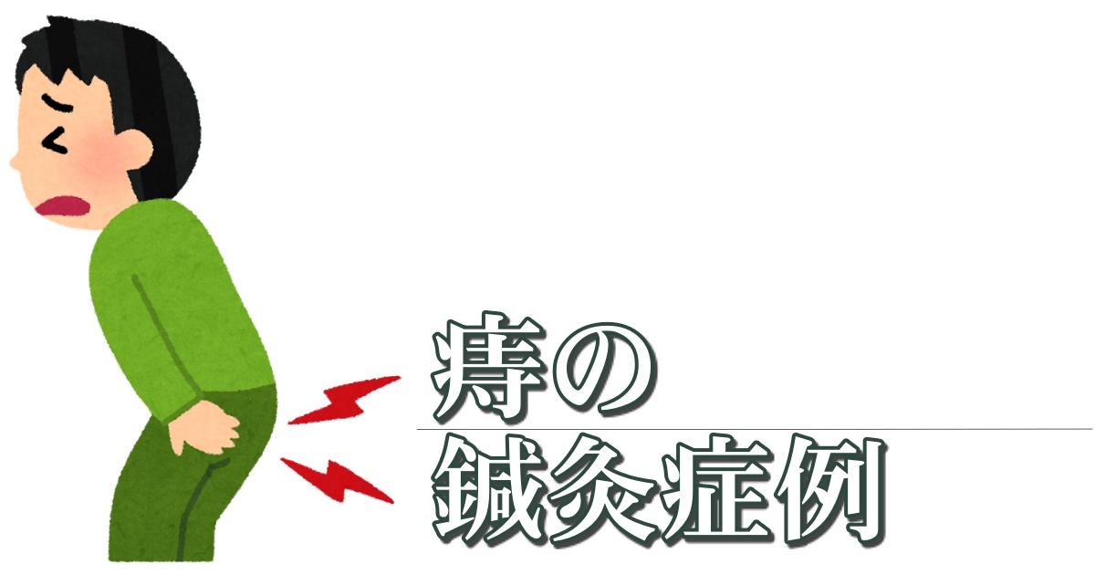 痔の鍼灸症例|せきぐち鍼灸整体院【武蔵小金井】