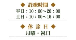 せきぐち鍼灸院|武蔵小金井