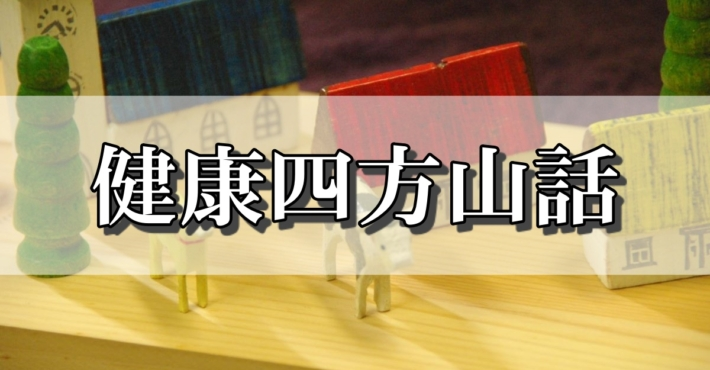 せきぐち鍼灸整体院|武蔵小金井|健康四方山話