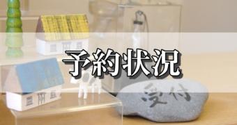 予約状況|せきぐち鍼灸院【武蔵小金井】