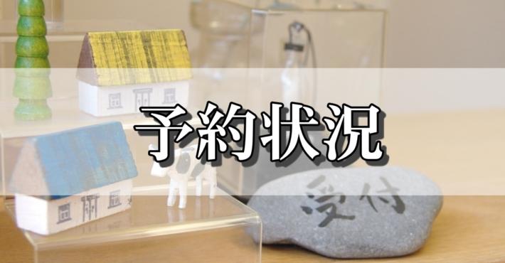 予約状況 せきぐち鍼灸院【武蔵小金井】