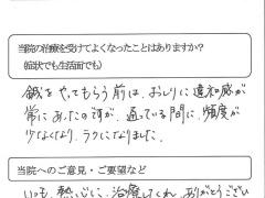 患者様からの声6 せきぐち鍼灸院【武蔵小金井】