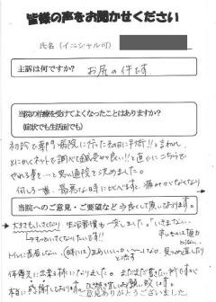 患者様からの声7 せきぐち鍼灸院【武蔵小金井】